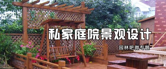 私家庭院景观设计 园林吧微专题