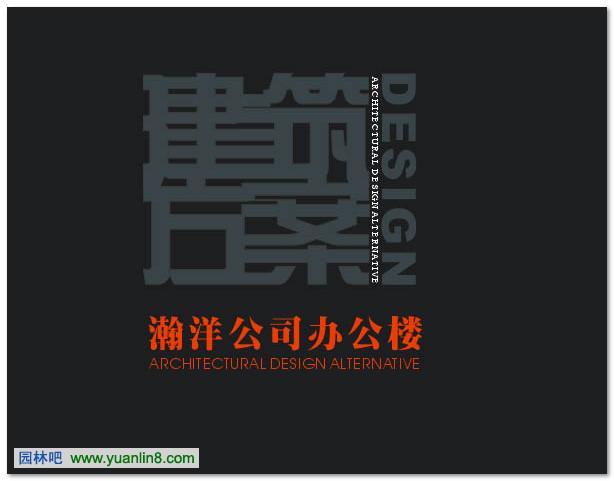 62套景观园林建筑方案 标书 文本封面设计下载