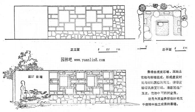 园林小品的景墙景窗概念,规划设计 图例