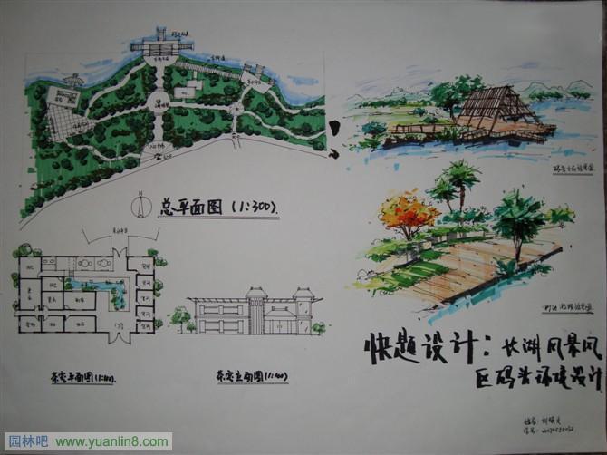 四小时景观快题设计; 欢迎2013年即将考研需要提高手绘快题的同学们