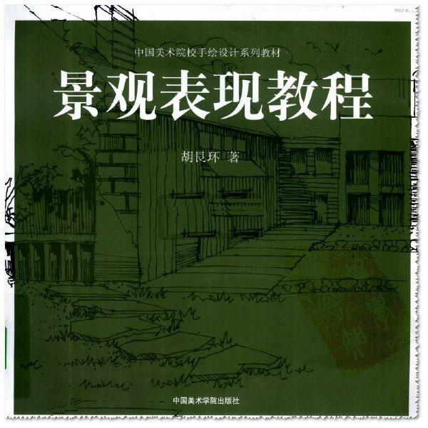 手绘景观,手绘效果图 景观表现教程[pdf电子书],免费下载,该书由中国
