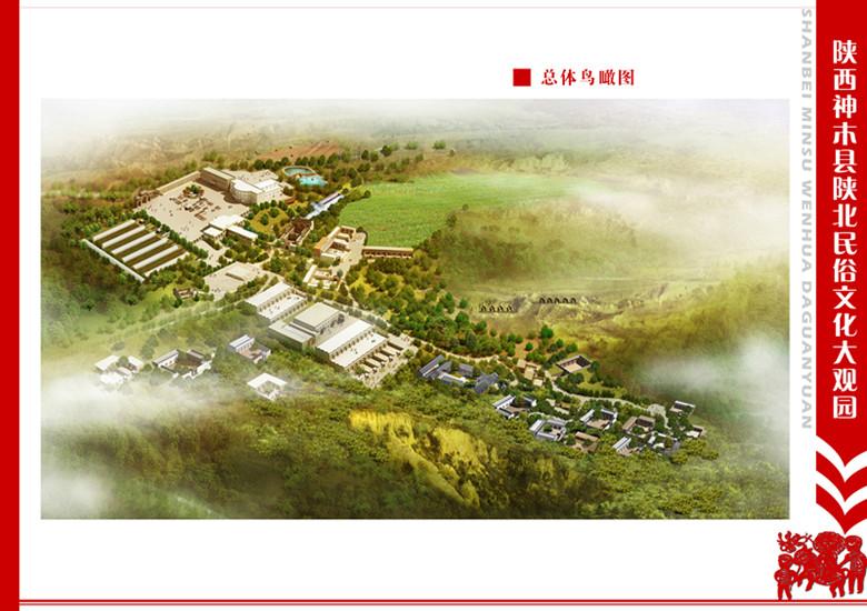 休闲度假村——神木陕北民俗文化大观园-规划设计